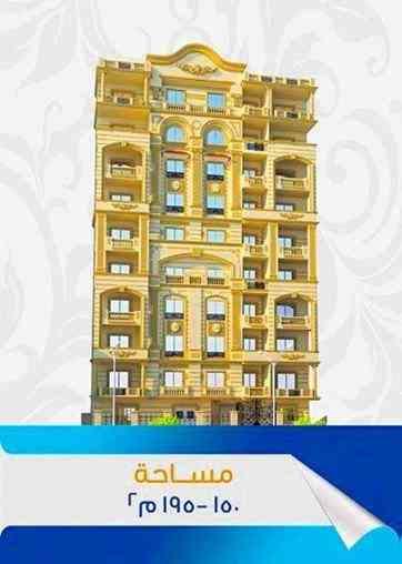 عقار ستوك - شقة 195م  بالقرب من امتنان بشارع طرابلس